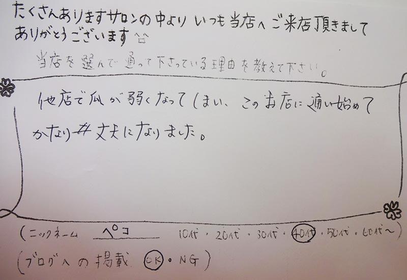(40代)