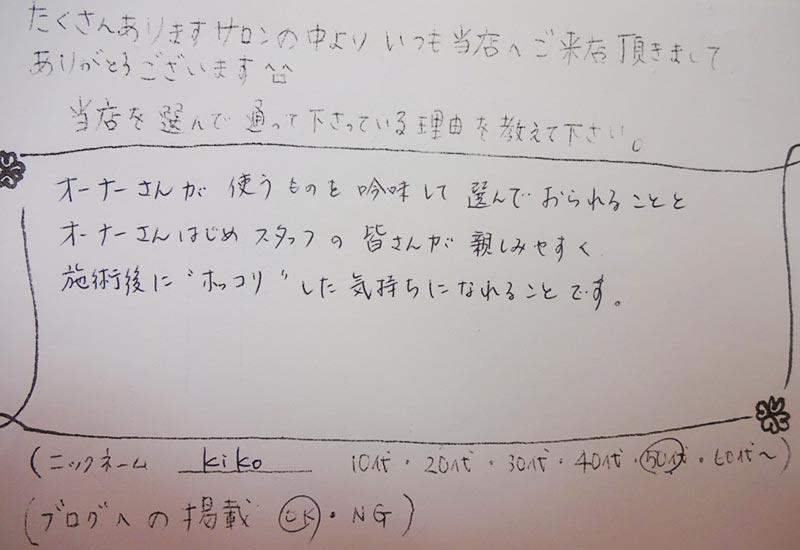 kiko様(50代)
