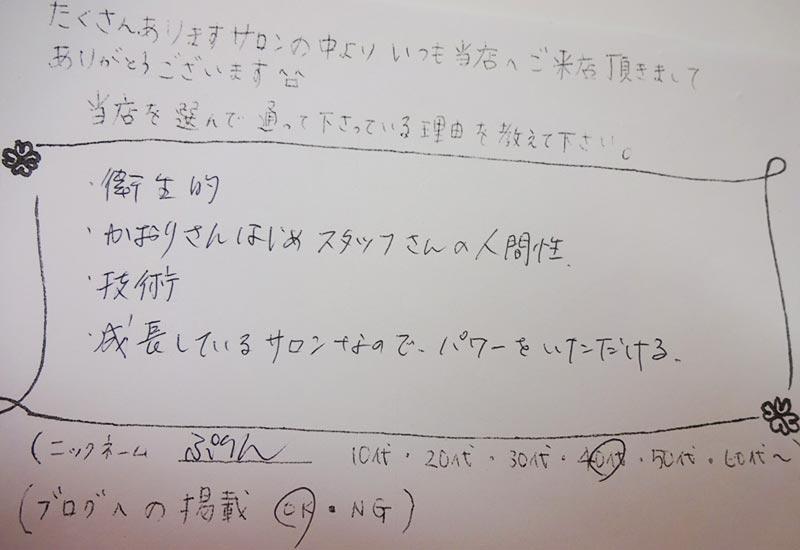 ぷりん様(40代)